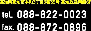 高知県高知市本町3丁目3番39号 高知放送南館6F tel:088-822-0023 fax:088-872-0896