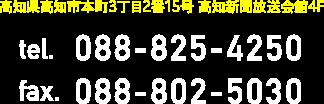 高知県高知市本町3丁目2番15号 高知新聞放送会館4F tel/fax:088-825-4250