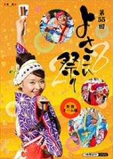 よさこい祭り2008