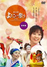 よさこい祭り2011