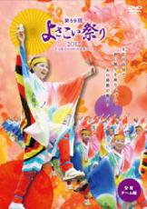 よさこい祭り2012