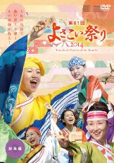 よさこい祭り2014